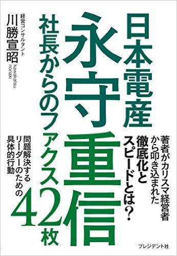 川勝宣昭著日本電産永守重信社長からのファクス42枚