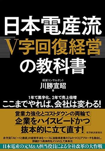 川勝宣昭著日本電産流「V字回復経営」の教科書